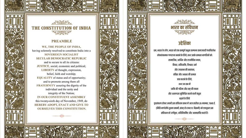 Конституція Індії